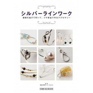 シルバーラインワーク プチ彫金で作るアクセサリー 定価2,500円(型紙/パターン)
