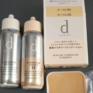 ディープログラム(d program)の3点セット dプログラム 敏感肌用 日焼け止め BB ファンデーション(BBクリーム)