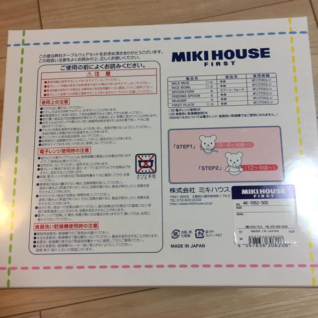 mikihouse(ミキハウス)のミキハウス 離乳食食器 キッズ/ベビー/マタニティの授乳/お食事用品(離乳食器セット)の商品写真