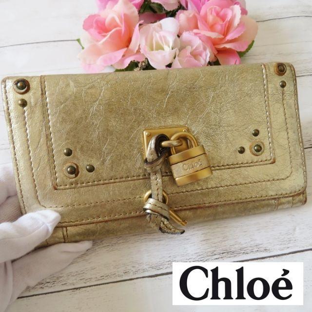 Chloe - クロエ♡長財布✨パディントン✨ゴールド❤ 331の通販 by カボチャノタネ|クロエならラクマ