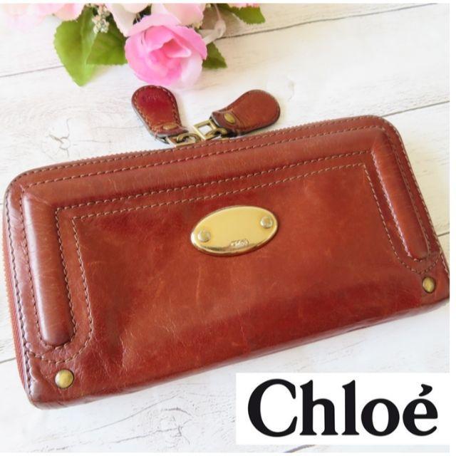 Chloe - クロエ♡長財布✨財布♡ブラウン✨茶色❤ラウンドファスナー 332の通販 by カボチャノタネ|クロエならラクマ