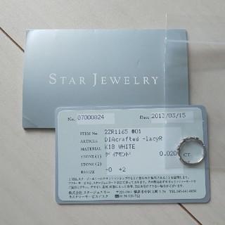 スタージュエリー(STAR JEWELRY)のスタージュエリー 18金 ホワイト ピンキーリング #1(リング(指輪))