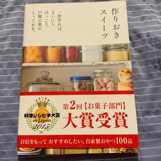 作りおきスイーツ(料理/グルメ)