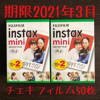 フジフイルム(富士フイルム)のチェキフィルム instax mini 50枚 新品 外箱なし 中身のみ(その他)