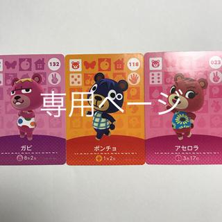 ニンテンドー3DS(ニンテンドー3DS)のchouchou様専用ページ(キャラクターグッズ)