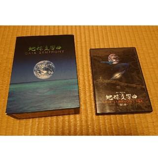 地球交響曲No.1-No.5DVDBoxセット+第6番35ミリ ネガ付き(ドキュメンタリー)