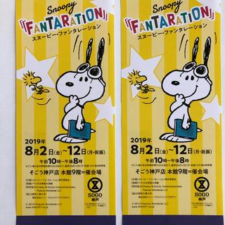 スヌーピー(SNOOPY)のスヌーピー・ファンタレーション チケット2枚(その他)