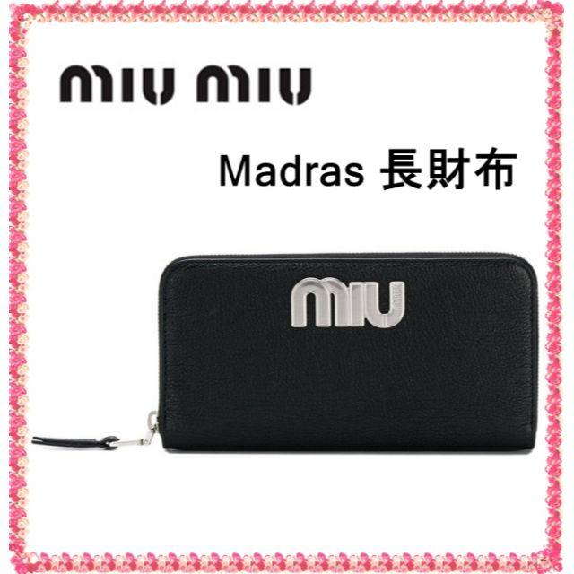 miumiu - Miu Miu ミュウミュウ Madras ロゴ 長財布 Blackの通販 by air'i's shop|ミュウミュウならラクマ