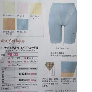 シャルレ(シャルレ)の新品 シャルレ セミロングガードル ピンク サイズ76(その他)
