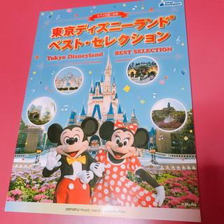 ディズニー(Disney)のディズニー ピアノ 楽譜 本(ポピュラー)