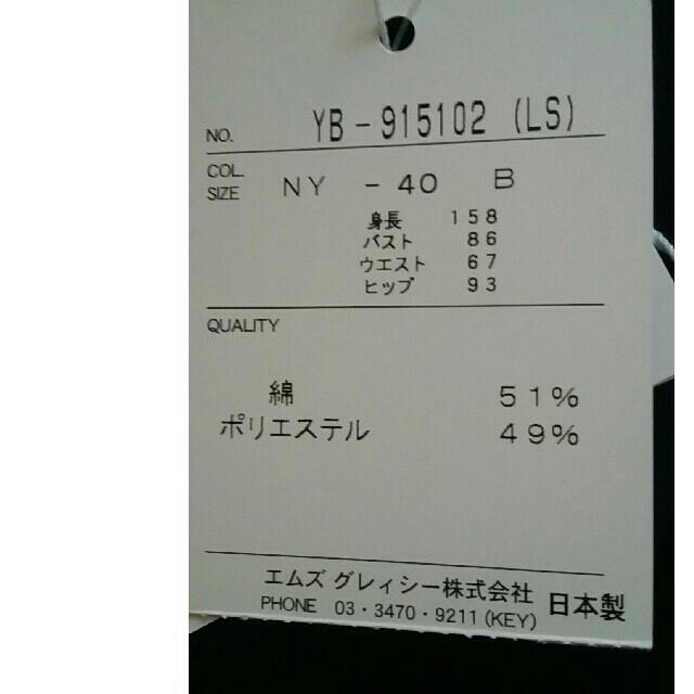 M'S GRACY(エムズグレイシー)の♡2019人気商品♡タグ付スパンコールリボンハイネックトップス ネイビー  レディースのトップス(シャツ/ブラウス(長袖/七分))の商品写真