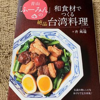 ショウガクカン(小学館)のふーみんの台湾料理(料理/グルメ)