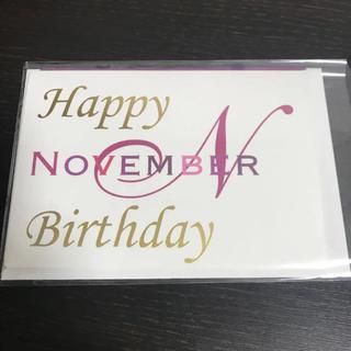 11月お誕生日カード 誕生カード 誕生日祝い 紫 パープル ノベンバー(カード/レター/ラッピング)