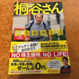 カドカワショテン(角川書店)の桐谷さんの株主優待生活(ビジネス/経済)
