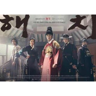 ヘチ 韓国ドラマ 韓国DVD(韓国/アジア映画)