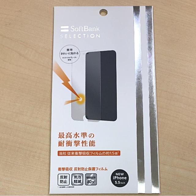 Softbank(ソフトバンク)のiPhone6Plus/6SPlus 衝撃吸収反射防止保護フィルム スマホ/家電/カメラのスマホアクセサリー(保護フィルム)の商品写真