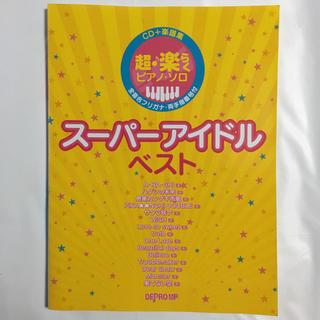 アラシ(嵐)の嵐 楽譜 スーパーアイドルベスト CD付 ピアノ ジャニーズ(ポピュラー)