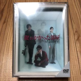 ジャニーズ(Johnny's)の鍵のかかった部屋 DVD-BOX 初回限定仕様(TVドラマ)