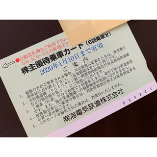 南海電鉄 株主優待 乗車券(鉄道乗車券)