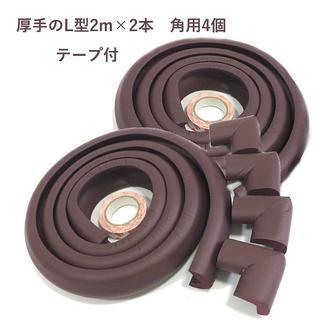 ベビー コーナーガード 2m×2本と角用4個 特厚 ブラウン(コーナーガード)