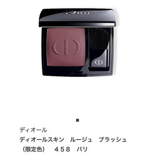 クリスチャンディオール(Christian Dior)のDior ディオールスキンルージュブラッシュ チーク 458 パリ 完売品(チーク)
