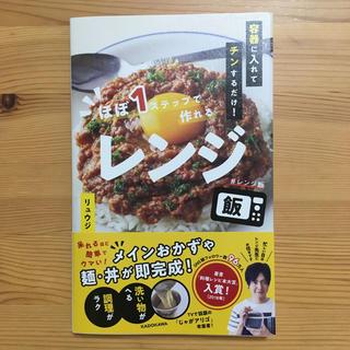 カドカワショテン(角川書店)のリュウジ レシピ本 ほぼ1ステップで作れるレンジ飯(料理/グルメ)