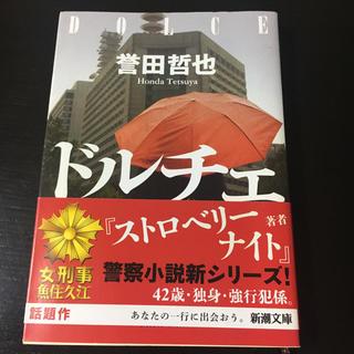小説 「ドルチェ」(文学/小説)