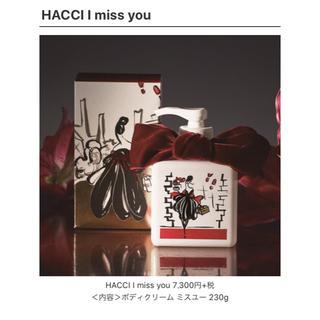 ハッチ(HACCI)の☆限定☆「HACCI I miss you」ハッチ ボディクリーム ミスユー(ボディクリーム)