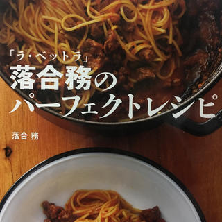 落合務のパーフェクトレシピ(料理/グルメ)
