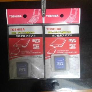 トウシバ(東芝)のTOSHIBA SD変換アダプタ(その他)