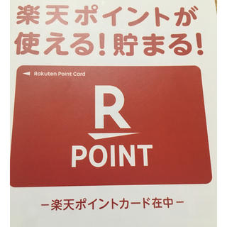 ラクテン(Rakuten)の【新品未使用】楽天ポイントカード(ショッピング)