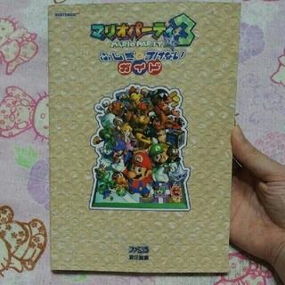 ニンテンドウ(任天堂)のマリオパーティ3 ふしぎとまけないガイド(趣味/スポーツ/実用)