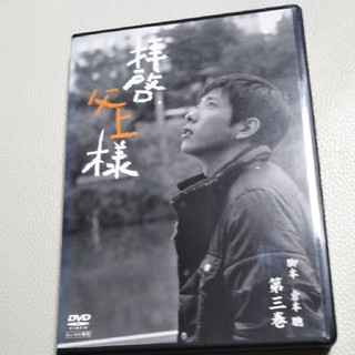 Johnny's - レア 嵐 二宮和也 DVD 拝啓父上様 三巻 公式品中古 横山裕 関ジャニ∞