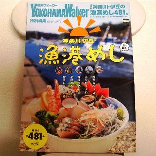Yokohama Walker 特別編集ウォーカームック☆神奈川・伊豆の漁港めし(料理/グルメ)