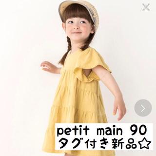 プティマイン(petit main)の【petit main】新品 フレア袖ティアードワンピース(ワンピース)
