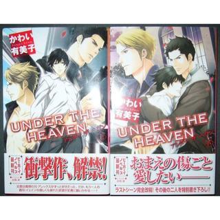 ◆BL◆UNDER THE HEAVEN 上下巻◆かわい有美子/立石涼◆(ボーイズラブ(BL))