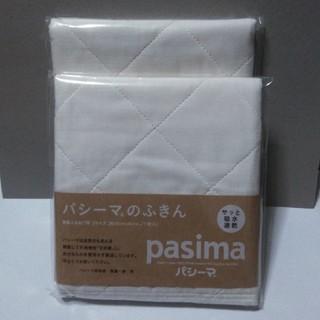 送料無料 早い物勝ち【2枚】パシーマの ふきん 脱脂綿とガーゼで作る(収納/キッチン雑貨)