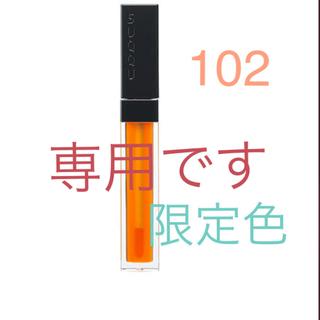 スック(SUQQU)のSUQQU スック  101 102 2本セット(リップグロス)