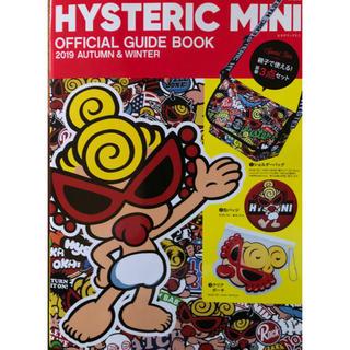 ヒステリックミニ(HYSTERIC MINI)のHYSTERIC MINI OFFICIAL GUIDE BOOK(冊子のみ)(アート/エンタメ/ホビー)