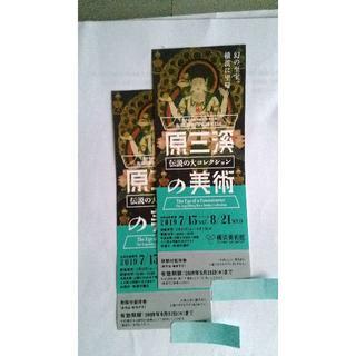 原三渓の美術  招待券 2枚(美術館/博物館)