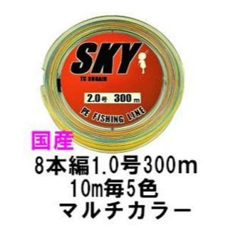 【国産】PEライン1号300m8本編み(8本撚り)10m毎5色カラー1m毎マーク(釣り糸/ライン)