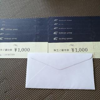 ヨンドシー(4℃)の4℃ 株主優待 1万円分(ショッピング)
