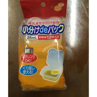 【新品】離乳食保存用小分けパック②(離乳食器セット)
