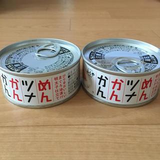 めんツナかんかん 2缶(缶詰/瓶詰)