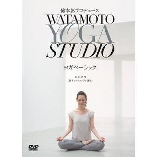 綿本彰プロデュース WATAMOTO YOGA STUDIO ヨガベーシック(趣味/実用)