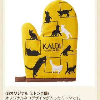 カルディ(KALDI)のカルディ  KALDI 猫の日バック ミトンと鍋敷きのみ(その他)
