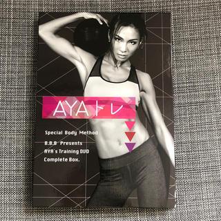 B.B.B トリプルビー AYAトレ DVD