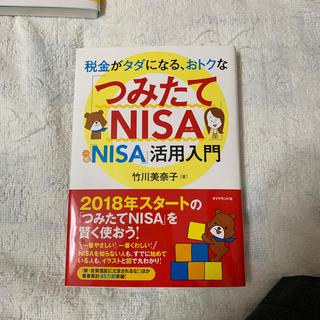 ダイヤモンドシャ(ダイヤモンド社)のつみたてNISA活用入門(ビジネス/経済)