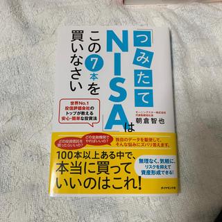 ダイヤモンドシャ(ダイヤモンド社)のつみたてNISAはこの7本を買いなさい(ビジネス/経済)