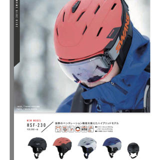 SWANS - 【美品】スワンズ スキー スノーボード ヘルメット